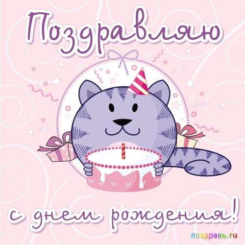 Поздравление с днем рождения милый