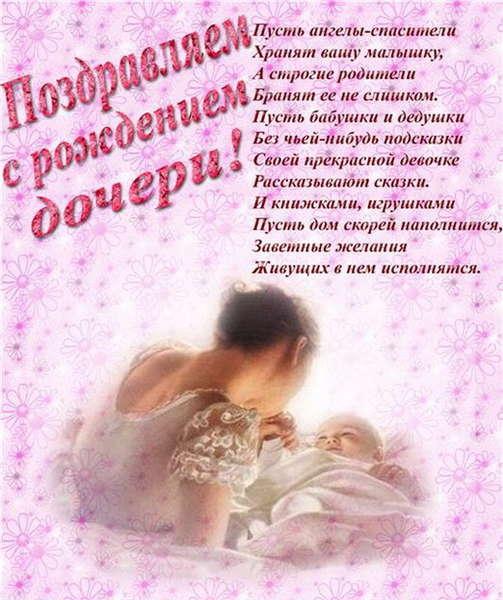 Поздравления с днем рождения дочери от родственником
